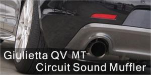 Giulietta QV サーキットサウンドマフラー