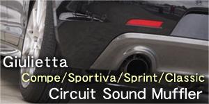 Giulietta サーキットサウンドマフラー